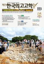 한국의 고고학(계간)(37호)