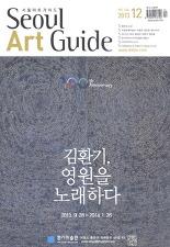 서울 아트 가이드(12월호)