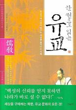 한 권으로 읽는 유교