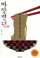 짜장면뎐-시대를 풍미한 검은 중독의 문화사(지식전람회33)