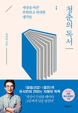 청춘의 독서