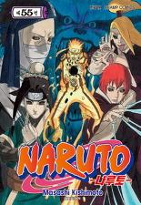 나루토 NARUTO 55