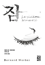 잠. 1 - 베르나르 베르베르 장편소설(양장)
