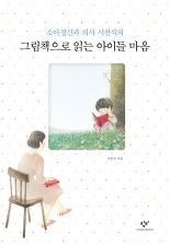 (소아정신과 의사 서천석의) 그림책으로 읽는 아이들 마음