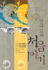 한국교회 처음 이야기