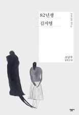82년생 김지영 - 조남주 장편소설(오늘의 젊은 작가)(13)(양장)