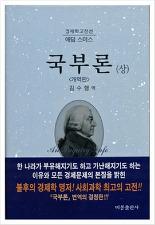 국부론 (상/양장)