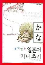 (재미있는) 재미있는 일본어 가나 쓰기