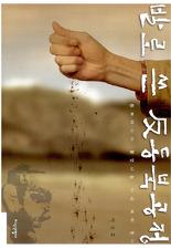 발로 쓴 반동북공정