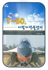 T-50 이렇게 만들었다
