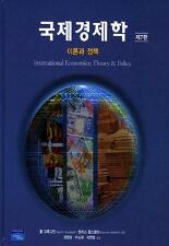 국제경제학 - 제7판
