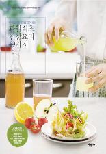 (새콤달콤 입맛 살리는) 과일식초 건강요리 49가지