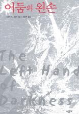 어둠의 왼손
