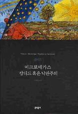 미크로메가스 캉디드 혹은 낙관주의(세계문학전집50)