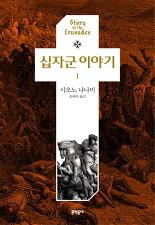 십자군 이야기. 1