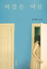 바깥은 여름 - 김애란 소설