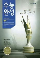 (수능완성) 물리1(2013)