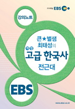 (EBSi 강의교재) 사회탐구영역 큰 별샘 최태성의 개정 고급 한국사: 전근대