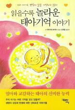 읽을수록 놀라운 태아기억이야기