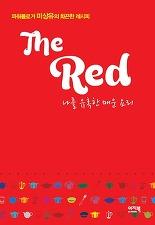 The Red: 나를 유혹한 매운 요리