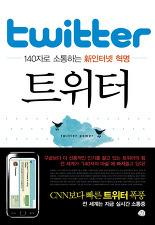 트위터(TWITTER)-140자로소통하는신인터넷혁명