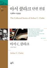 아서 클라크 단편 전집(1960-1999)