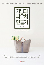 가방과 파우치 만들기 : 큼직한 따라하기 도안으로 초보자도 쉽게 만들 수 있어요!