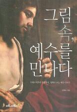 그림 속 예수를 만나다