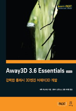 Away3D 3.6 Essentials(한국어판)