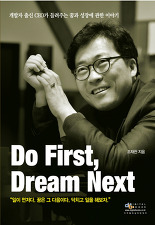 Do First Dream Next