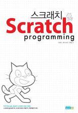 스크래치 Scratch programming