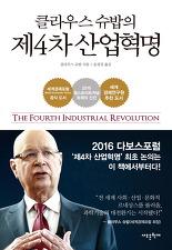 (클라우스 슈밥의) 제4차 산업혁명