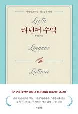(지적이고 아름다운 삶을 위한) 라틴어 수업