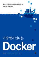 (가장 빨리 만나는) 도커(Docker)
