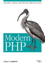 Modern PHP : 네임스페이스, 트레이트, 클로저부터 모범 사례와 최신 도구까지