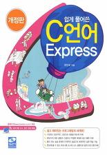 (쉽게 풀어쓴) C언어 Express