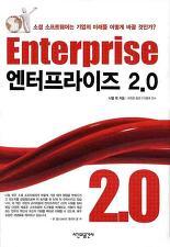 엔터프라이즈 2.0