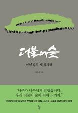 더불어 숲-신영복의 세계기행