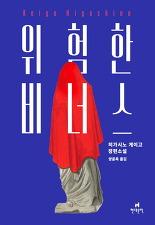위험한 비너스 - 히가시노 게이고 장편소설