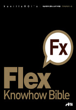 FLEX 3 KNOWHOW BIBLE(FX)