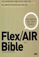 (액션스크립트 3.0 원리 이해와 함께하는) FLEX AIR BIBLE