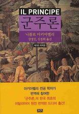 군주론(제3판 개역본)