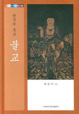 (한국의 종교) 한국의 종교 불교