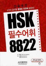HSK 필수어휘 8822(갑을병정)