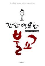 간단명료한 불교