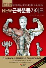 (New) 근육운동가이드