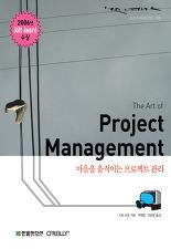 The Art of Project Management - 마음을 움직이는 프로젝트 관리