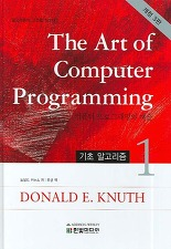 The art of computer programming 1: 기초 알고리즘
