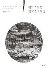 펜화로 읽는 한국 문화유산