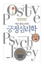(마틴 셀리그만의) 긍정 심리학
